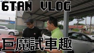 【6tan】巨魔試車趣|買二手車要注意什麼 feat. EasyCar