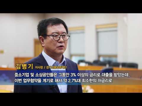 [영상] 경기신용보증재단, 유망성장 중소기업과 소상공인 육성에 5,000억 지원