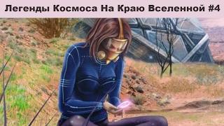 Легенды Космоса на Краю Вселенной # 4. Видео Квест Онлайн / Канал Айка TV(Для любителей головоломок Видео Квест Онлайн игра «Легенды космоса: На краю вселенной» (Space Legends: At the Edge..., 2017-02-20T13:34:30.000Z)