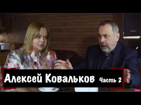 Новогоднее интервью с Алексеем Ковальковым! Часть 2