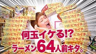 【大食い】64人前の名古屋ウマ辛ラーメンが届きました。何玉イケる!?金のピカ麺&銀のつけ麺!【ロシアン佐藤】【Russian Sato】