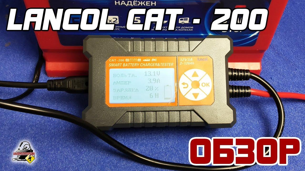 ОБЗОР: LANCOL CAT-200 - тестер и зарядное устройство для аккумулятора авто. 2в1.