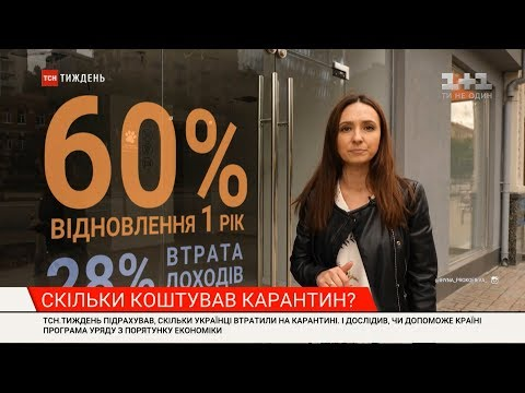 Чи допоможе Україні програма уряду з порятунку економіки – досліджував ТСН.Тиждень