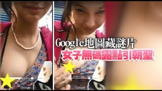 【老司機開車】Google地圖藏謎片 女子無碼露點引朝聖 | 台灣蘋果日報