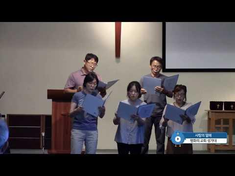 190825 사랑의 열매 Choir