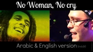 "Hamid Bouchnak chante Bob Marley [No Woman, No cry]""Yamra Latbkiche"" Arabic & English Version."