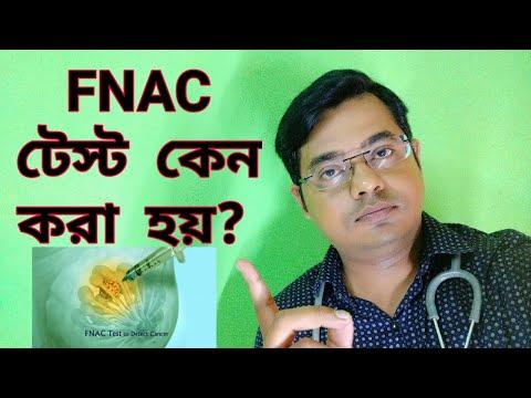 FNAC পরীক্ষা  কেন  করা  হয়? :FNAC test:VLOG15:#Doctoronyoutube