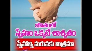 Best Friendship Quotations in Telugu - QuotesAdda.com