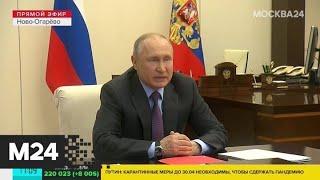 Путин заявил о важности взаимодействия всех уровней власти - Москва 24