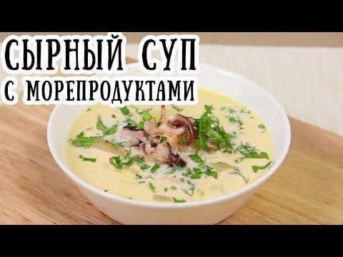 Сырный суп с морепродуктами [ CookBook | Рецепты ]