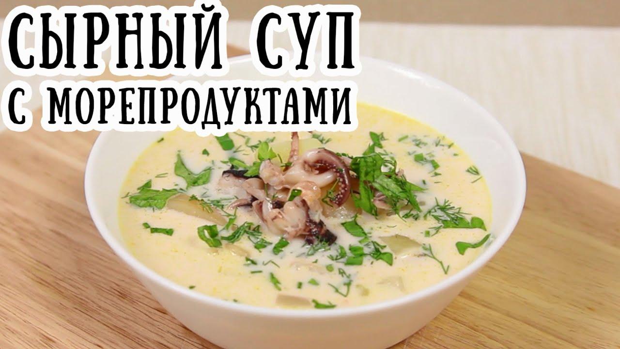 Рецепт супа с креветками и плавленого сыра