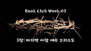"""YES:ON Book Club 03 하나님의 두 나라 국민으로 살아가기 (데이비드 반드루넨) """"3장 마지막 아담 예수 그리스도"""""""