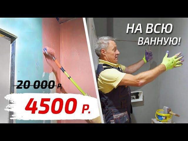 Надежная гидроизоляция ванной своими руками (ВСЕ ЭТАПЫ). Быстро, просто, дешево!