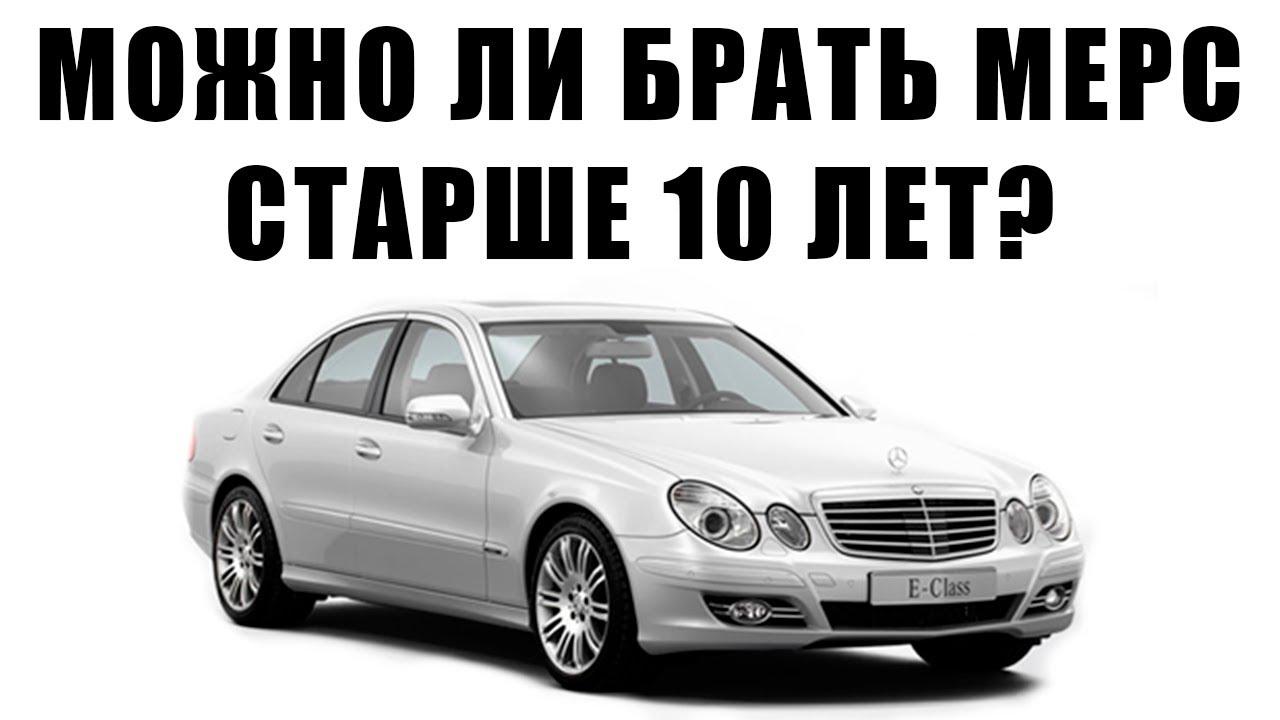 МОЖНО ЛИ БРАТЬ МЕРС СТАРШЕ 10 ЛЕТ? Тест-драйв авто Мерседес E200. Автомобиль не для каждого?