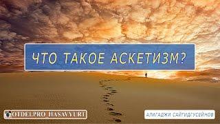видео Аскетизм - что такое? Основные принципы аскетизма
