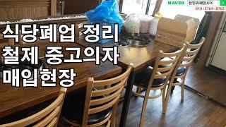 목제같은 철제 중고의자 매입현장[식당폐업 중고가구 매입…
