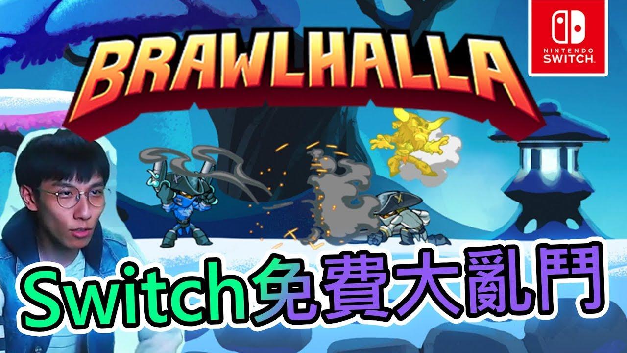 switch 遊戲 試 玩 版
