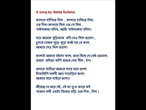 Abida Sultana song - Kalar Banshite Bish - কালার বাঁশিতে বিষ