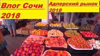 Абхазский рынок в Адлере/ Цены на рынке в Адлере 2018/Что мы купили на 1250руб