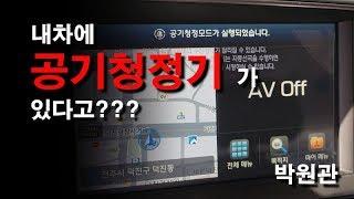 ★공기청정기 모드★ 사용방법 - 현대자동차