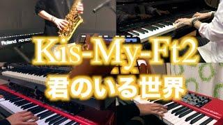 【Kis-My-Ft2】INTER 君のいる世界 Full【一人で演奏してみた】ピアノetc… 弾いてみた