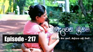 Deweni Inima | Episode 217 05th  December 2017 Thumbnail