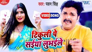 टिकुली पे सईया लूभईले | #Pawan Singh का सबसे हिट #Video | 2021 Bhojpuri Superhit Song