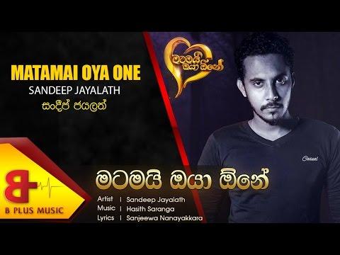 matamai-oya-one-–-sandeep-jayalath-official-music-audio