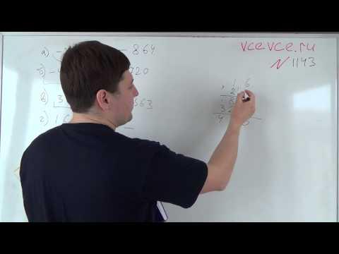 Задача №1143. Математика 6 класс Виленкин.