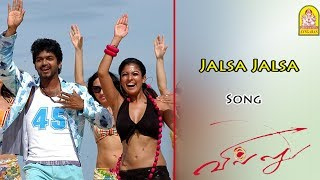 Villu | thalapathy 62 songs video vijay mersal full movie is a tamil language acti...