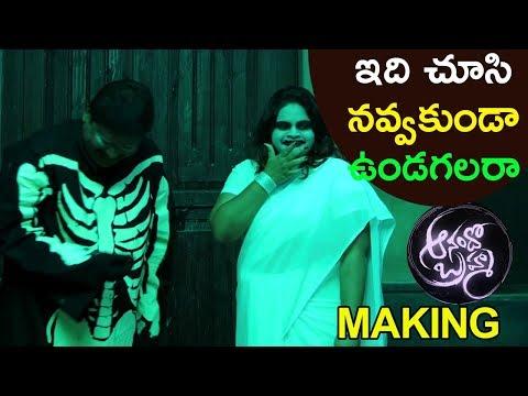 ఇది చూసి నవ్వకుండా ఉండగలరా ? ||  Anando Brahma Funny Making Video 2017 - Latest Telugu Movie