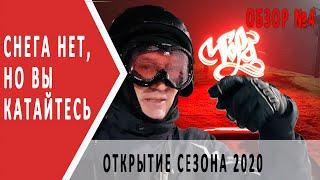 Горнолыжный курорт Игора сезон 2020
