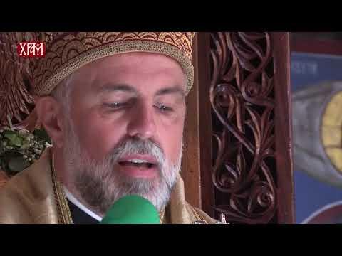 Приступна беседа Епископа франкфуртског и све Немачке г-дина Григорија