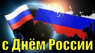Поздравления с Днём России на 12 июня 2018 самое красивое видео поздравление музыкальное песни