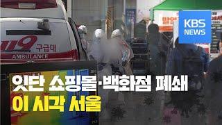 서울, 코로나19 확진자 70명 넘어…대형 매장 잇따라…