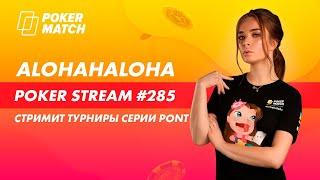Alohahaloha стримит турниры серии TURBO PONT! Пароль на фриролл