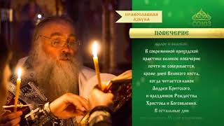 Православная азбука. Повечерие