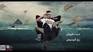 مهرجان حبت قروش غناء عصام صاصا كلمات عبده روقه توزيع خالد لولو