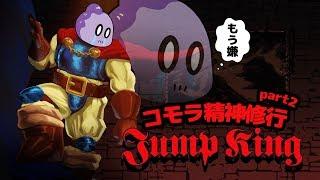 【もう嫌】極限状態でジャンプをするだけのゲーム【Jump King 実況 #2】