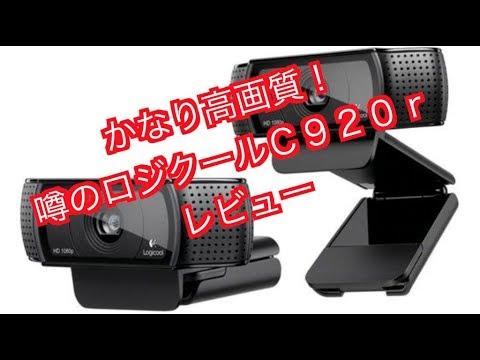 ロジクール WEBカメラ HD Pro Webcam C920r 使って見た!