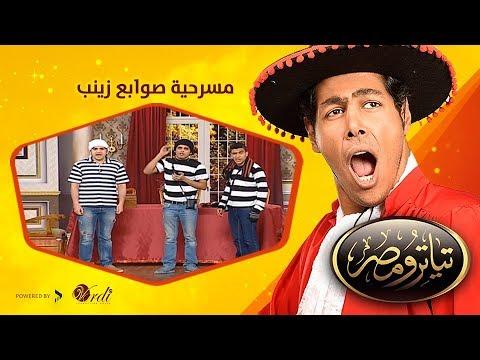 تياترو مصر - الموسم الثانى - الحلقة 16 السادسة عشر-  صوابع زينب - حمدي المرغني -  Teatro Masr