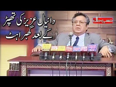 Daniyal Aziz Ko Parnay Walay Thapar Kay Bad Un Ki Ghabrahat - Hasb e Haal - Dunya News