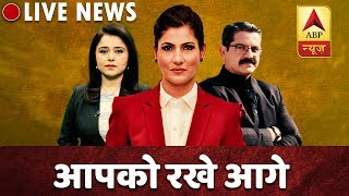 Watch Latest News LIVE On ABP News | ABP News Live | ABP News | Live TV