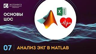Основы ЦОС: 07. Анализ ЭКГ в MATLAB (ссылки на скачивание скриптов в описании)