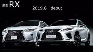 LEXUS 新型RX 2019.8 debut