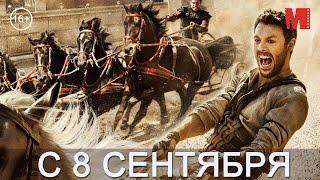 Дублированный трейлер фильма «Бен-Гур»