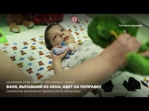 Воспитанник детского дома после черепно-мозговой травмы идет на поправку