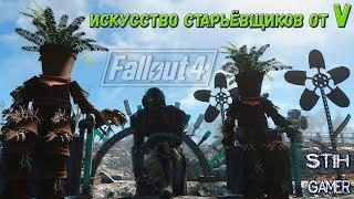 Fallout 4: Искусство старьёвщиков от V / V's Scavver Art