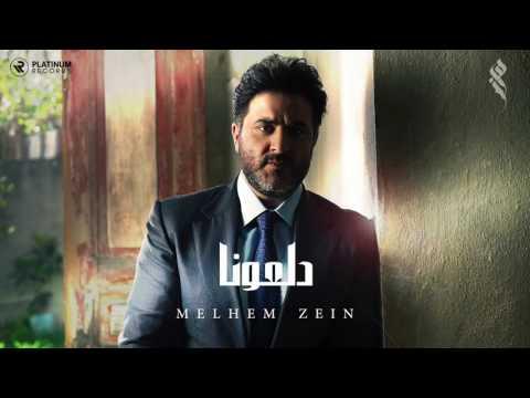 ملحم زين   دلعونا Melhem Zein   Dal3oona