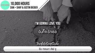 Download lagu แปลเพลง 10,000 Hours - Dan + Shay, Justin Bieber (Cover by RoadTrip)